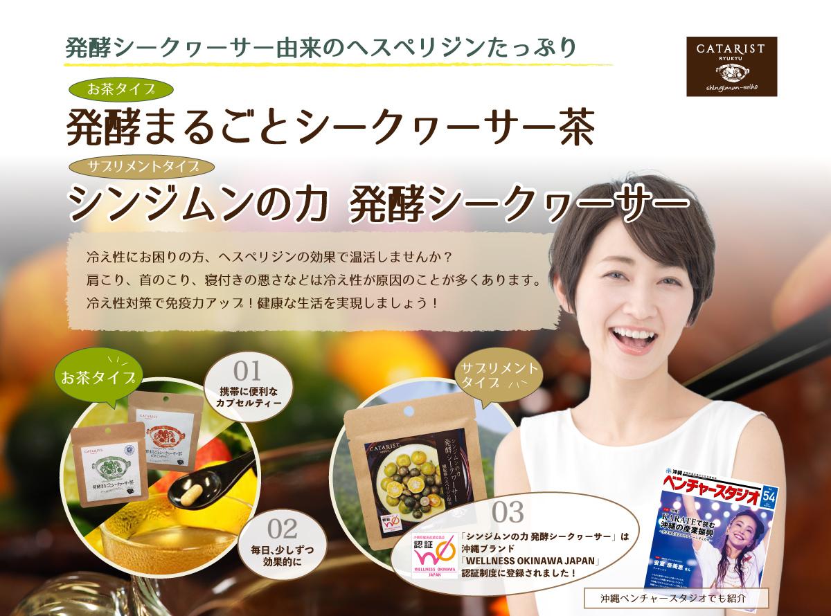 沖縄の健康食品に関する研究から商品開発・販売までを手がけるカタリスト琉球