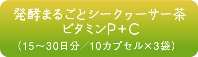 発酵まるごとシークヮーサー茶 ビタミンP+C(15~30日分/10カプセル×3袋)