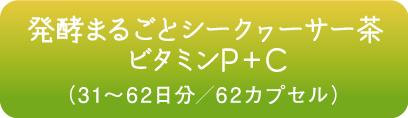 発酵まるごとシークヮーサー茶 ビタミンP+C(31~62日分/62カプセル)