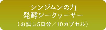 シンジムンの力 発酵シークヮーサー(お試し5日分/10カプセル)
