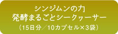 シンジムンの力 発酵シークヮーサー(15日分/10カプセル×3袋)