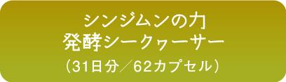 シンジムンの力 発酵シークヮーサー(31日分/62カプセル)