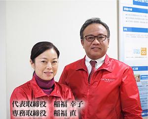 弊社代表取締役の稲福幸子(左)と専務取締役の稲福直
